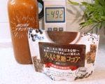 抗酸化力の高い食べ物 黒糖ココアの酸化還元電位