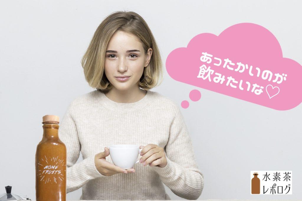水素茶を温める方法