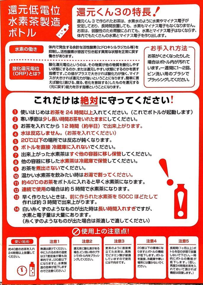 最新 還元くん3 パンフレット 取り扱い説明書注意
